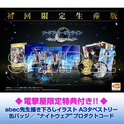 PS4専用ソフト『ソードアート・オンライン -ホロウ・リアリゼーション-』スペシャルパック(初回限定生産版)