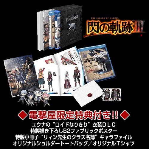 『英雄伝説 閃の軌跡III』電撃スペシャルパック(初回限定KISEKI BOX版)