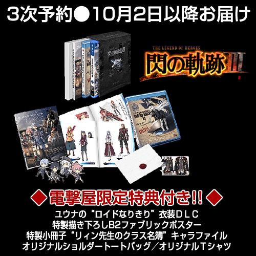 ※※10月2日以降お届け※※ 【3次予約】『英雄伝説 閃の軌跡III』電撃スペシャルパック(初回限定KISEKI BOX版)