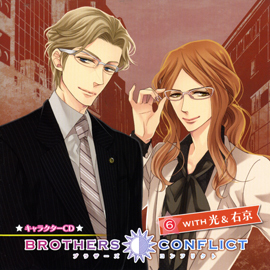 『BROTHERS CONFLICT』キャラクターCD[6]with 光&右京