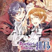 ドラマCD Dear Girl〜Stories〜 緋月