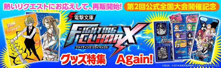 �w�d������ FIGHTING CLIMAX�x�O�b�Y���W