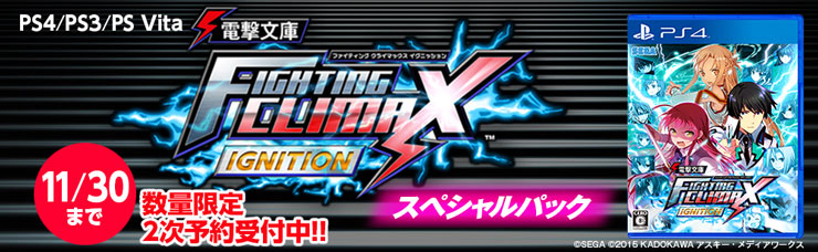 �d������FIGHTING CLIMAX�@IGNITION �X�y�V�����p�b�N