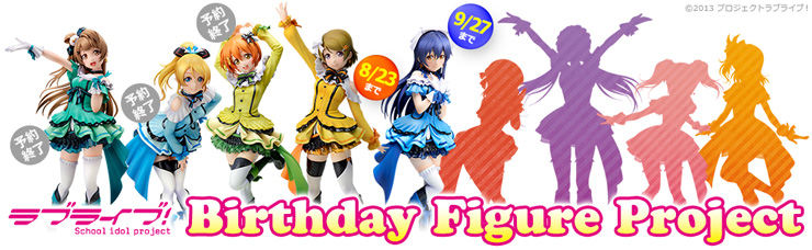 �w���u���C�u�I�xBirthday Figure Project